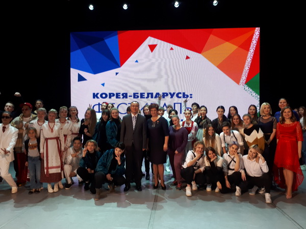 Первый фестиваль дружбы: Корея - Беларусь, 2018 год
